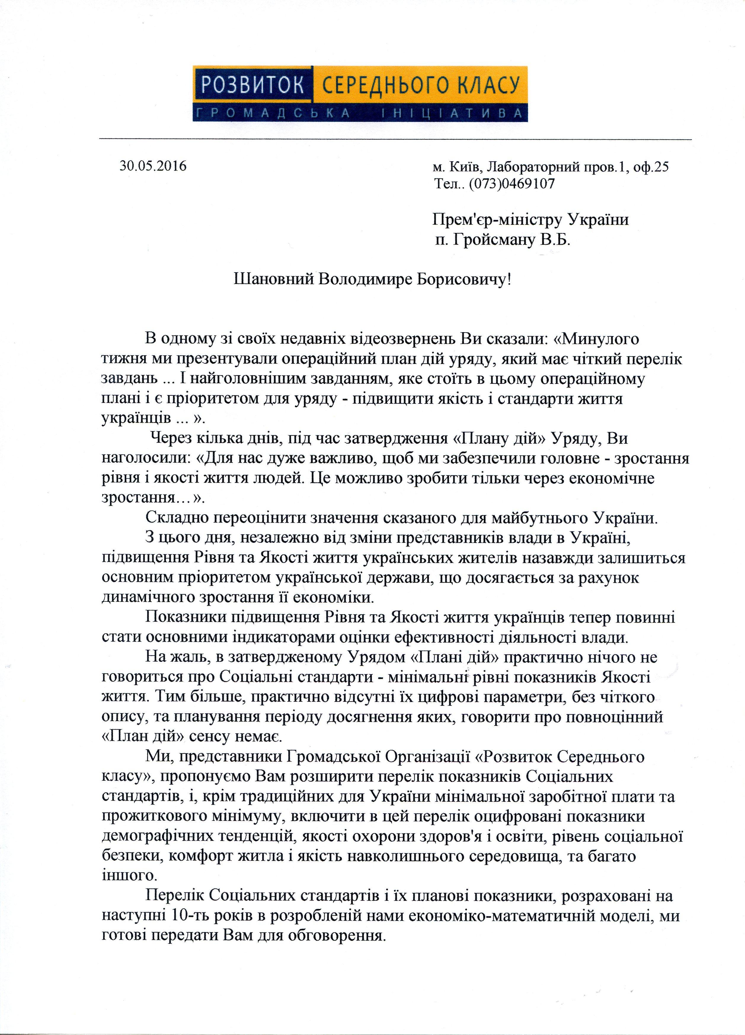 Відкритий лист Прем'єр-міністру України